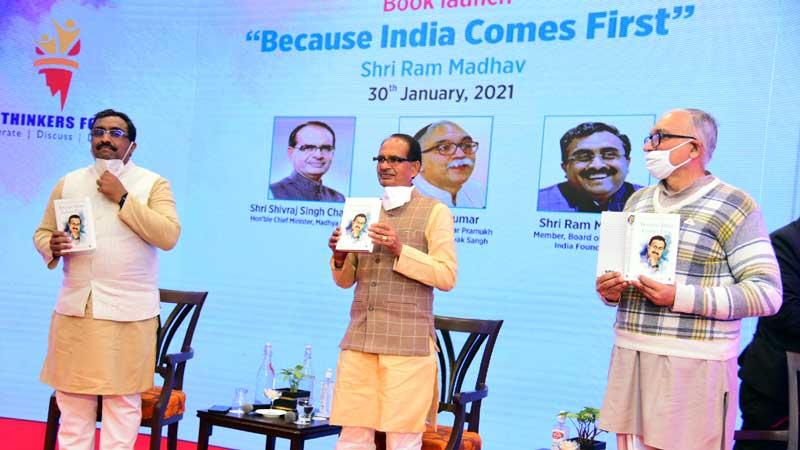 भारतवर्ष का दर्शन है-सारी दुनिया है एक परिवार : मुख्यमंत्री श्री चौहान